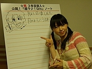 下田麻美の超ラジ!Girls