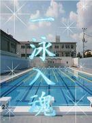 ★☆登美丘高校水泳部☆★