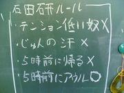 石田研兼健兼ジャストハーモニー
