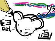 マウスでお絵描き♪