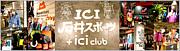 ICI石井スポーツ吉祥寺店
