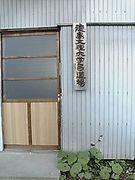 徳島文理大学弓道部