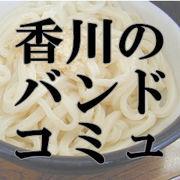 香川のバンドとハコ情報交換所