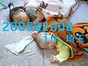 2005年&2008年のママ in埼玉
