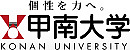甲南大学2013年☆受験生入学予定
