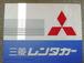 三菱レンタカー
