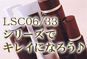 LSC06/33でキレイになろう♪