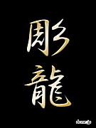 【和彫】関東彫龍【刺青】