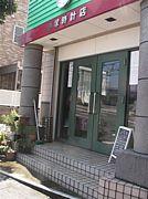 小塚時計店