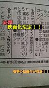 妄想!!勝手に映画化決定!!