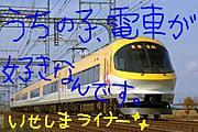 関西★電車っ子クラブ