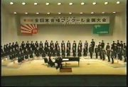 高松第一高等学校音楽部/合唱部