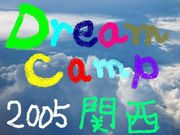 DreamCamp in関西
