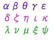 ギリシャ文字