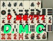 D.M.C D麻雀クラブ
