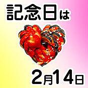 2月14日が記念日