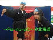 →Pia-no-jaC←@北海道