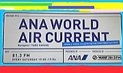 J-WAVE /ANA‐WORLD AIR CURRENT
