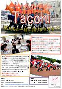 京都橘大学 Tacchi