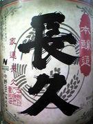 ☆ナカノ・イズム☆酒・イズム☆