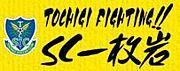 TOCHIGI FIGHTING!! SC一枚岩