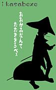 【mixi人狼】かさべぇだべぇ