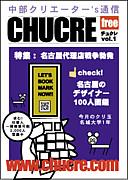 中部クリエーター's通信(仮)