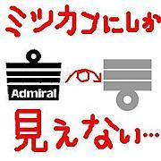 Admiralのロゴはミツカン似だ