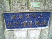 横須賀市立北下浦小学校