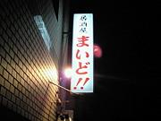 居酒屋まいど!!
