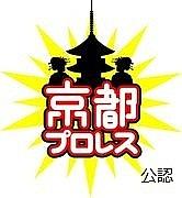 【公認】京都プロレス