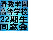 清教学園22期生同窓会