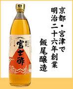 ●飯尾醸造 富士ゆずぽん酢●