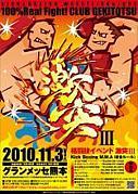 格闘技イベント「激突」