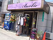◆◇Barbie◆◇