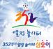 韓国プロサッカーKリーグ