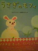 ☆絵本☆うさぎのモフィ☆