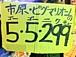 55299(ごーごーにくきゅー)