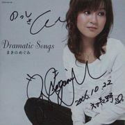 まきのめぐみ☆Dramatic Songs☆