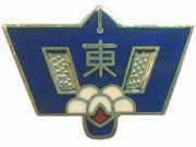 大森東中学校