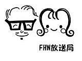 FHN放送局