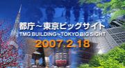 第1回東京マラソン