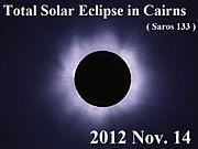 皆既日食(2012年)をケアンズで