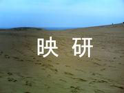 映研シネクリ