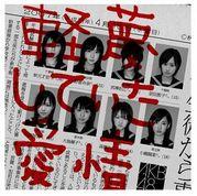 【AKB48】軽蔑していた愛情