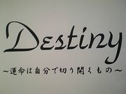 総合自立支援 Destiny