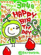 1990年3月4日生まれ