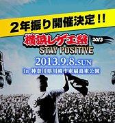 復活!横浜レゲエ祭2013