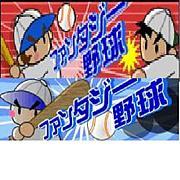 ファンタジー野球