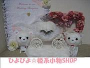 ひよぴよ*姫系雑貨/羊毛フェルト